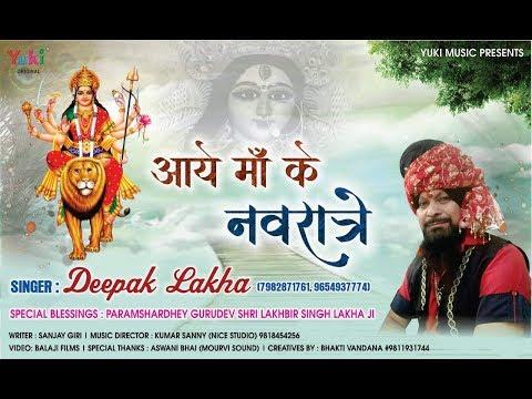 नवरात्री-स्पेशल-|-आये-माँ-के-नवरात्रे-|-deepak-lakkha-|-mata-ka-bhajan-|-(full-hd-video)