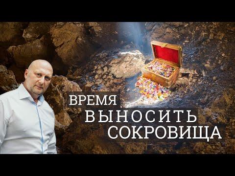 ВРЕМЯ ВЫНОСИТЬ СОКРОВИЩА. Шепелев Сергей. 01.03.2020