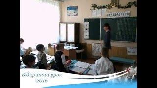 Відкритий урок у 1 класі (Сіра Ю.В.)