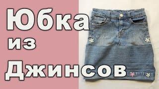 Как сшить юбку из старых джинсов(Легкий способ продлить жизнь старым джинсам, превратив из в симпатичную юбку. У этом уроке вы научитесь..., 2016-07-01T18:00:03.000Z)
