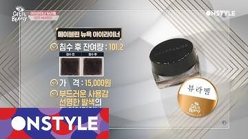 Getitbeauty 2018 [뷰라벨] 팬더눈 안녕~ 지속력 甲! 가성비 甲 아이라이너 공개! 180831 EP.28
