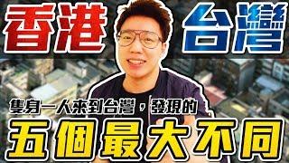 """隻身一人來到台灣""""十年""""後,發現「香港 VS 台灣」最大的五個區別!【TOYZ】"""