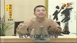 雷火豐(二)【易經心法講座222】| WXTV唯心電視台
