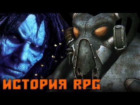 История RPG (часть 1)