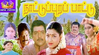 NATTUPURA PATTU || நாட்டுப்புற பாட்டு  || Tamil Super Hit Movie || Rare Movie || Sivakumar || HD