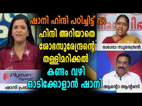 കാഴ്ച്ചക്കാർക്ക് ചിരിക്കാനുള്ള വക നൽകി Shobha Surendran | Oneindia Malayalam