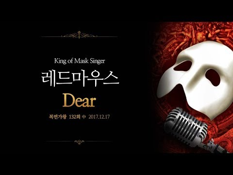 (66대 가왕!!) [복면가왕] 레드마우스(선우정아??) - Dear
