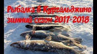 Зимняя рыбалка сезона 2017-2018г. Выезд на водоем за пос. Кургальджино 04.12.2017г.