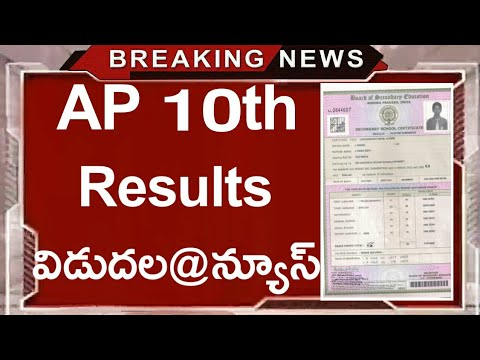 AP SSC RESULTS 2019 || AP 10TH CLASS RESULTS 2019 || AP 10TH RESULTS 2019  NEWS || AP SSC RESULTS