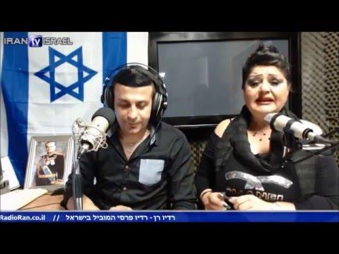 רדיו רן בפרסית 26.2.16 راديو ران اسرائيل - Persian radio in israel