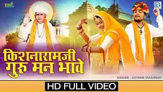 राजस्थानी भक्ति गीत 2019 किशनारामजी गुरु मन भावे HD VIDEO Jayram Vaishnav New Rajasthani Song