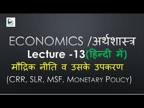 Monetary Policy, CRR, SLR, LAF, Bank Rate - Economics Online Lectures #13