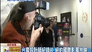 [東森新聞HD]台裔設計師紀錄片 紐約國際影展放映