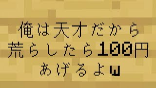 Download 生意気小学生のガチ建築荒らしたったwww Mp3
