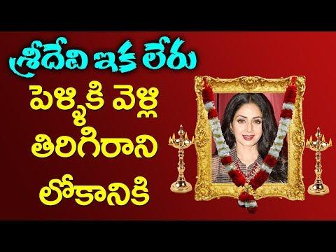 Sridevi Passed Away   Sridevi Latest News   Actress Sridevi News   YOYO Cine Talkies