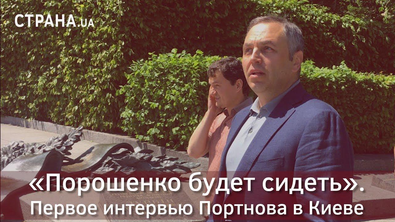 «Порошенко будет сидеть». Первое интервью Портнова в Киеве | Страна.ua