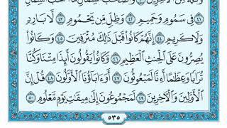 حصريا سورة الواقعة مكتوبة بصوت رائع القارئ اسلام صبحي مع القراءة جودة عالية