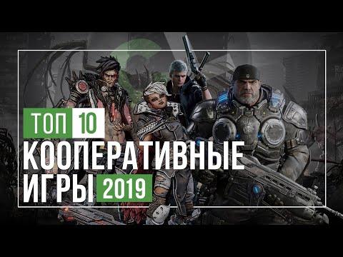ТОП 10 ЛУЧШИЕ КООПЕРАТИВНЫЕ ИГРЫ 2019
