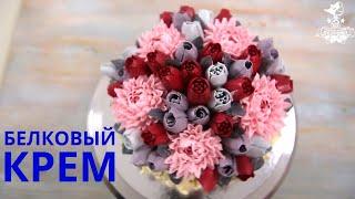 Тюльпаны и хризантемы из крема. Белково-заварной крем. Торт в нестандартном цвете.