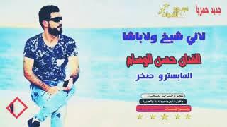 لاني شيخ ولا باشا الفنان حسن الوسام اجمل اغنيه وووووووسمع