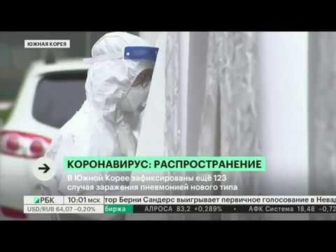 Коронавирус Новости сегодня 24 февраля 24 02 2020  Последние новости о вирусе из Китая