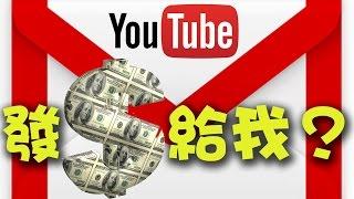 YouTube發給我的第一筆可領取廣告收入通知