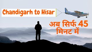 INDIA'S FIRST AIR TAXI FROM CHANDIGARH TO HISAR | AIR TAXI INDIA | AIR TAXI | TRAVEL TRICKS