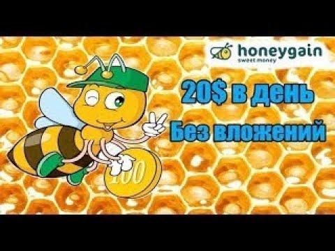 Honeygain Заработок на автомате без вложений от 10$ в день!