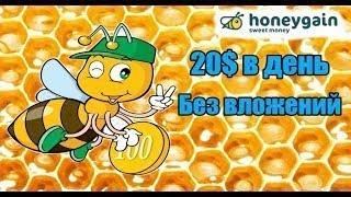 Honeygain Заработок на Автомате без Вложений от 10$ в День! | Заработок на Автомате с Телефона