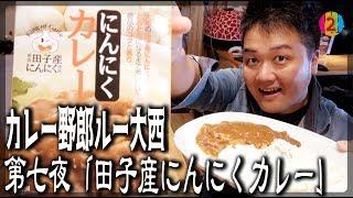 カレー野郎連続更新! 今日はちょっと変わり種!青森県田子産にんにくカ...