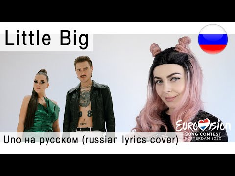 Little Big - Uno на русском ( russian lyrics cover, Eurovision 2020 Russia )