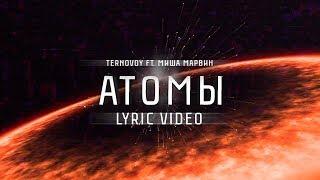 Скачать атомы Feat  миша марвин Ternovoy mp3