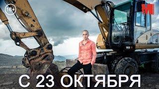 Официальный трейлер фильма «Горько! 2»