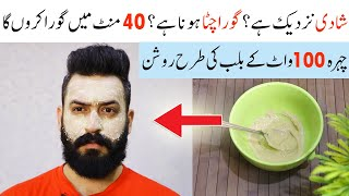 Amazing homemade face packs for summer days || get even skin tone fast desi health tv
