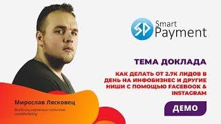 Мирослав Лясковец - Как делать от 2.7к лидов в день на инфобизнес и другие ниши