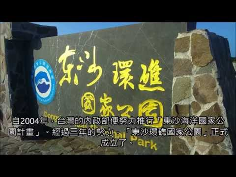 Peeping into Dongsha Islands