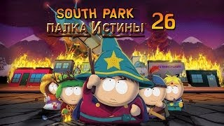 South Park: The Stick of Truth - Прохождение pt26
