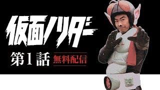 仮面ノリダー  第01話[非公式] 仮面ノリダー30周年記念