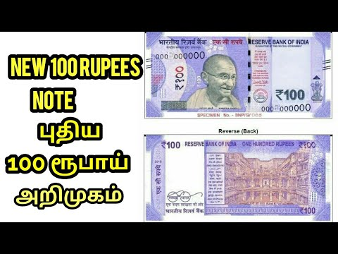 New 100 rupees bank note | Tamil | july 2018