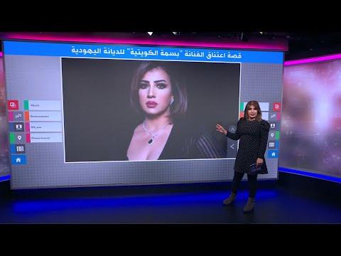"""اعتناق الفنانة """"بسمة الكويتية"""" الديانة اليهودية يثير ضجة"""