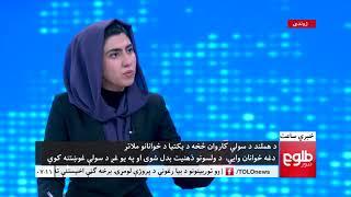 LEMAR NEWS 12 April 2018 /۱۳۹۷ د لمر خبرونه د وري ۲۳ نیته