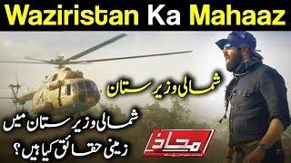 Mahaaz with Wajahat Saeed Khan - Waziristan Ka Mahaaz - 20 May 2018   Dunya News