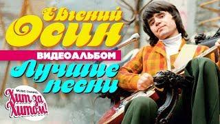 Евгений ОСИН — ЛУЧШИЕ ПЕСНИ /Видеоальбом/