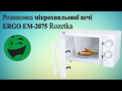 Мікрохвильова піч ERGO EM-2075