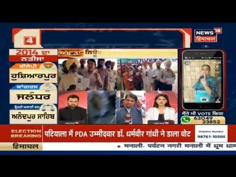 Ludhiana, Anandpur Shib ਅਤੇ Smana ਵਿਚ ਵੋਟਿੰਗ ਦੇਰ ਨਾਲ ਸ਼ੁਰੂ | Punjab Lok Sabha Election 2019 Live News