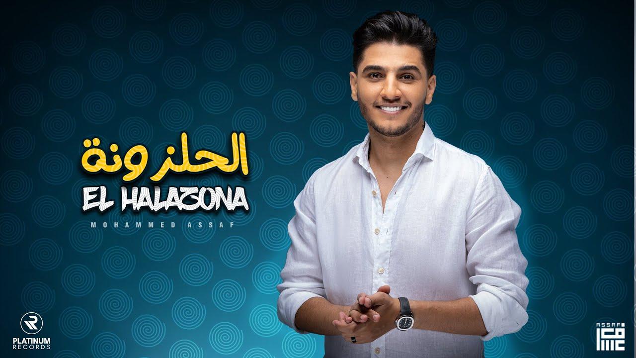 Download محمد عساف - الحلزونة | Mohammed Assaf - El Halazona Lyric video