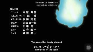 Dragon Ball Super Ending 11: Lagrima