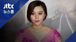 """""""탈세 의혹 배우 판빙빙, 미국 망명 비자 신…"""