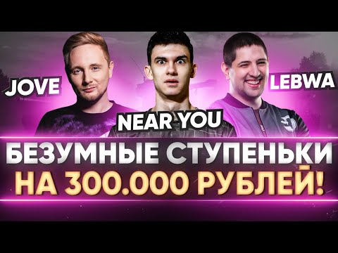 БЕЗУМНЫЕ СТУПЕНЬКИ НА 300.000 РУБЛЕЙ! Jove, LeBwa, Near_You