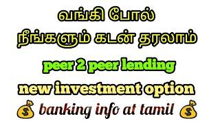 இனி நீங்களும் வங்கி போல் கடன் தரலாம் | p2p lend | RBI / Government approved online investment option